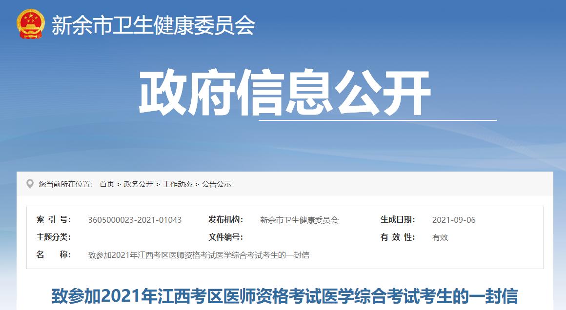 江西省新余市考点2021年口腔助理医师综合考试考生须知
