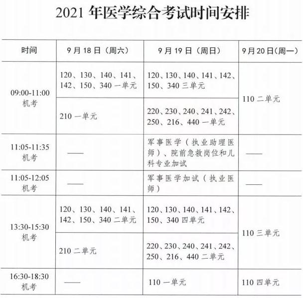南京考试时间