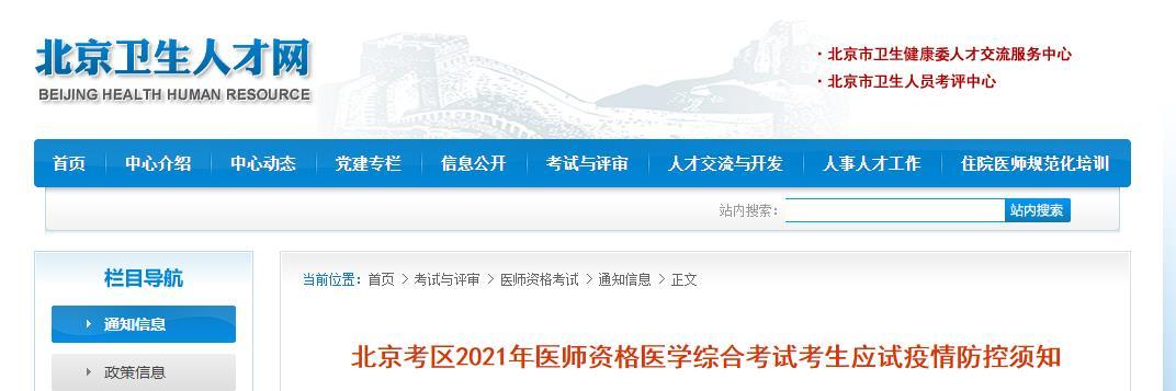 2021年【北京考区】口腔助理医师综合考试考生疫情防控须知