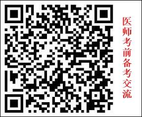 2021年北京考區臨床執業助理醫師筆試考生考前準備通知!