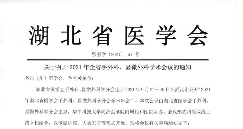 湖北省醫學會2021年手外科、顯微外科學術會議通知
