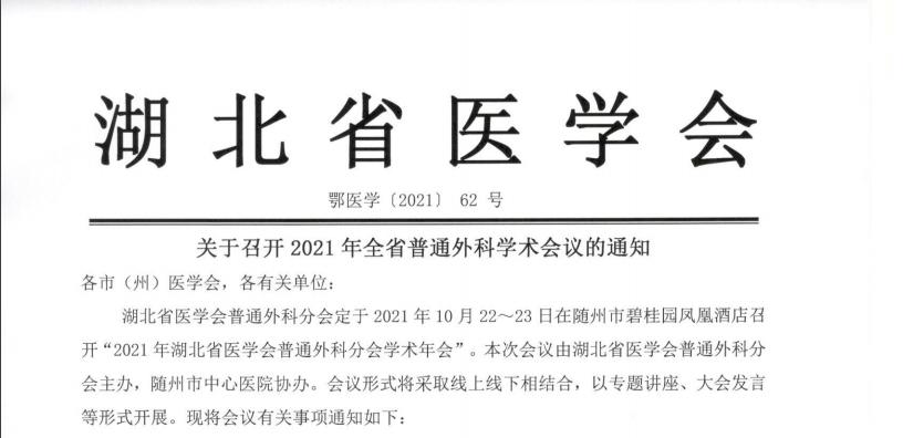 湖北省醫學會關于召開2021年全省普通外科學術會議的通知
