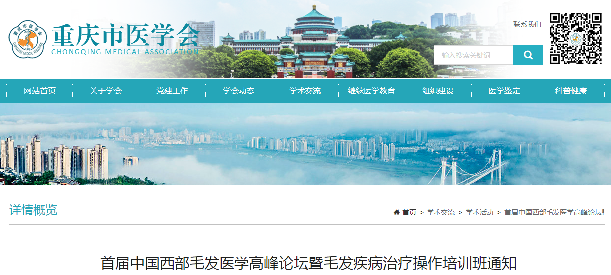 首屆中國西部毛發醫學高峰論壇暨毛發疾病治療操作培訓班通知