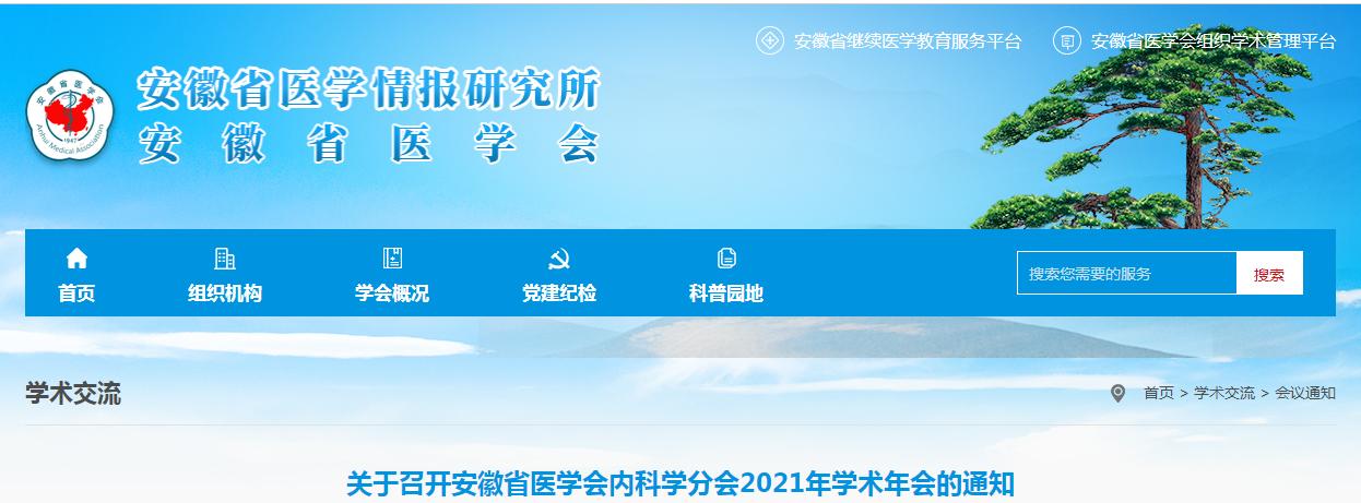 安徽省醫學會內科學分會2021年學術年會通知