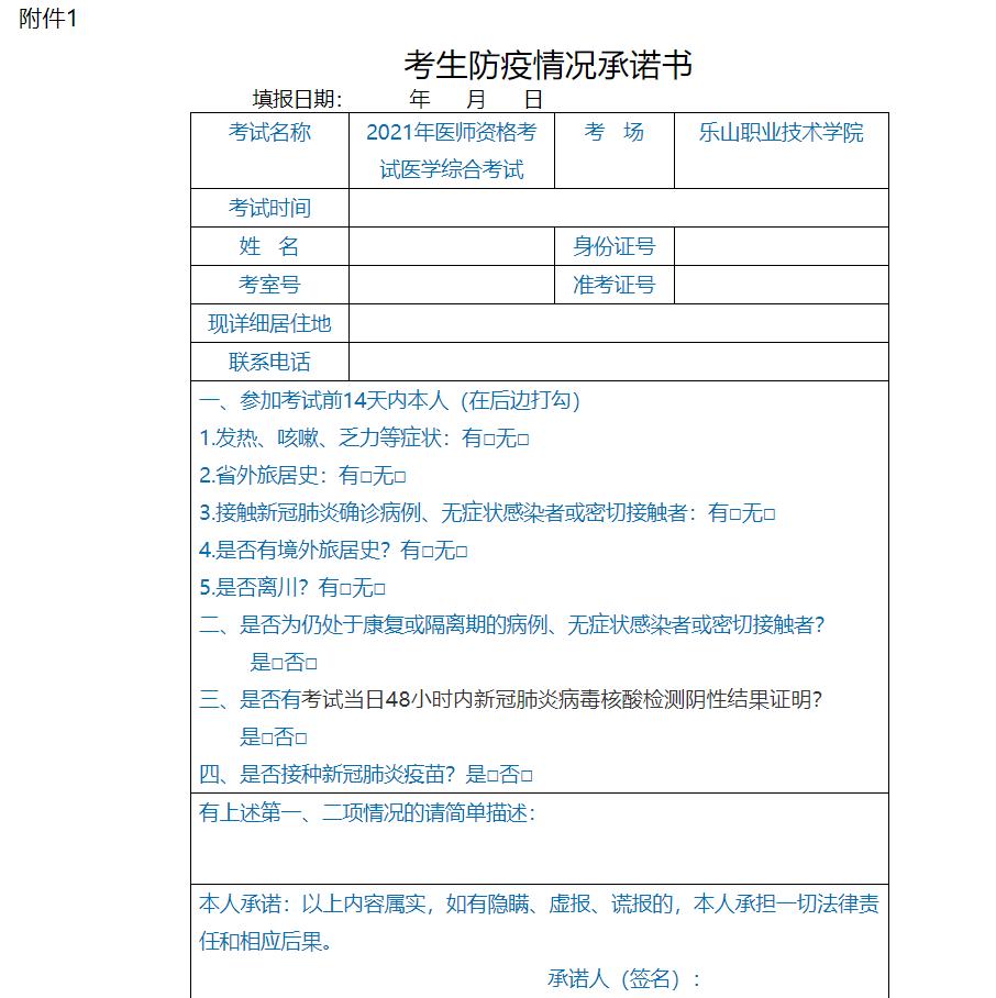 四川樂山考點關于2021年臨床助理執業醫師筆試準考證的打印時間