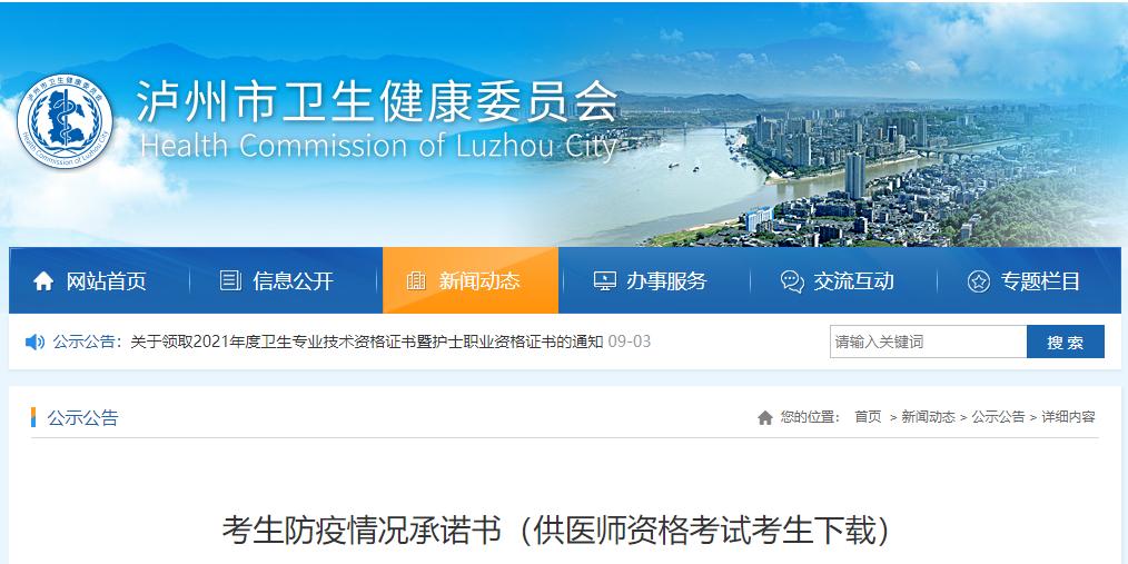四川省瀘州市2021中西醫執業考生防疫情況承諾書