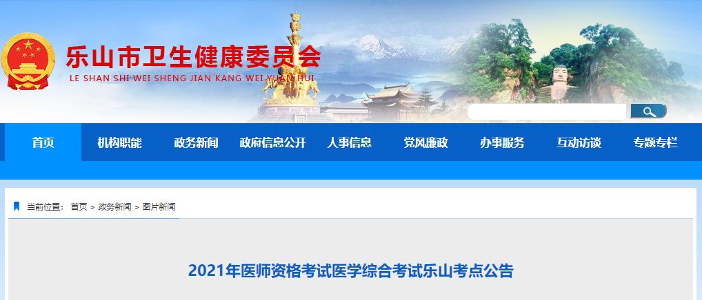 四川省2021年醫師資格考試醫學綜合考試樂山考點公告