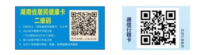湖南考區懷化考點2021年中西醫助理醫師考試考生疫情防控須知