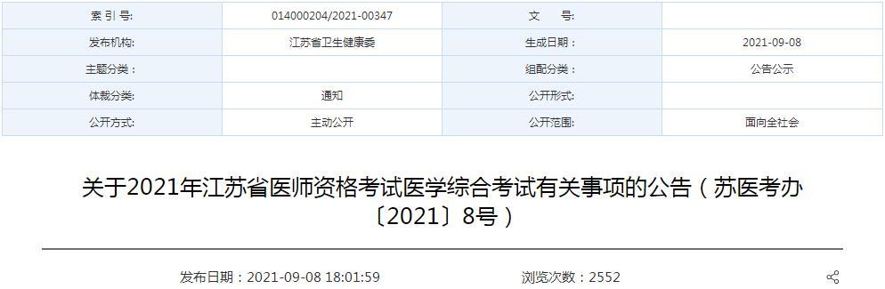 揚州考點2021年臨床執業助理醫師筆試再次延期確定!