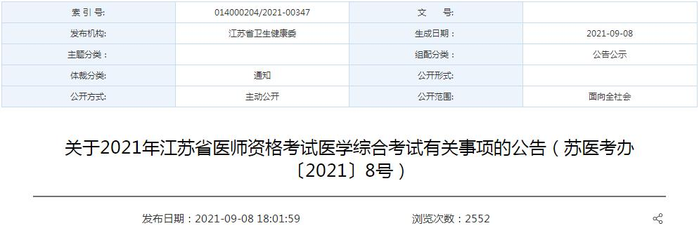 定了!扬州考点2021年医师资格考试再次延期!