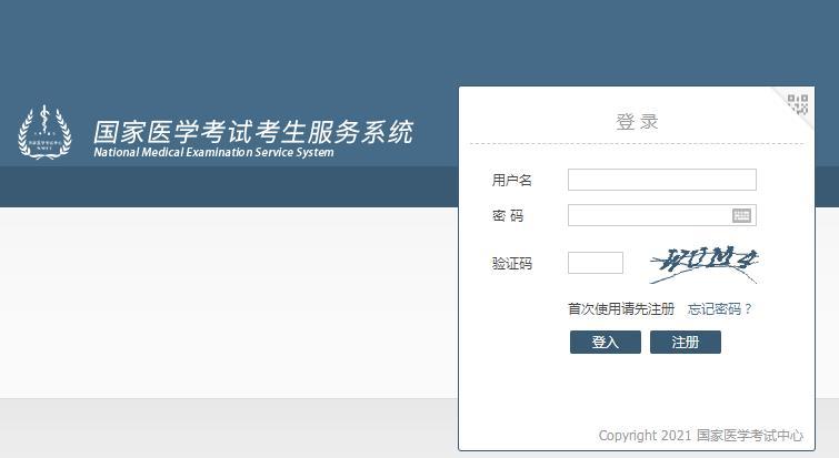 2021年廣西臨床執業助理醫師筆試準考證入口已開通(國家醫學考試網)