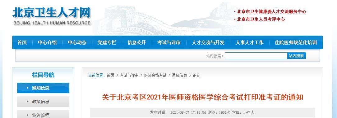 北京考區21年醫師綜合考試準考證打印入口正式開通(內附考場地圖)