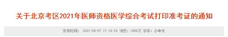 2021年北京考區臨床執業助理醫師筆試準考證打印公告