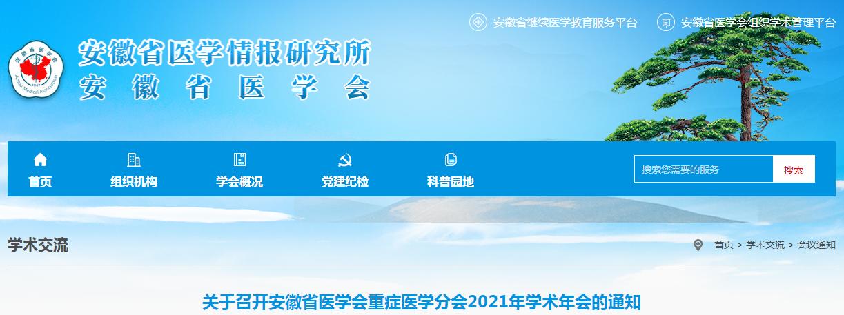 安徽省醫學會重癥醫學分會2021年學術年會通知
