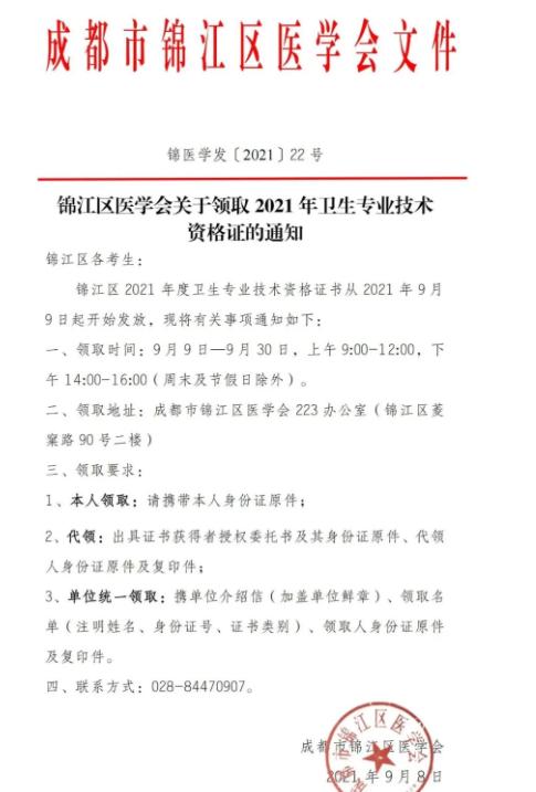 成都錦江區2021年全科主治醫師考生可以領取資格證書了!