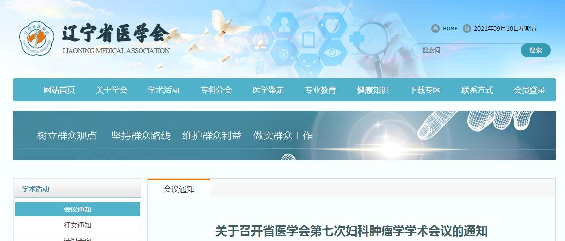 遼寧省醫學會第七次婦科腫瘤學學術會議通知