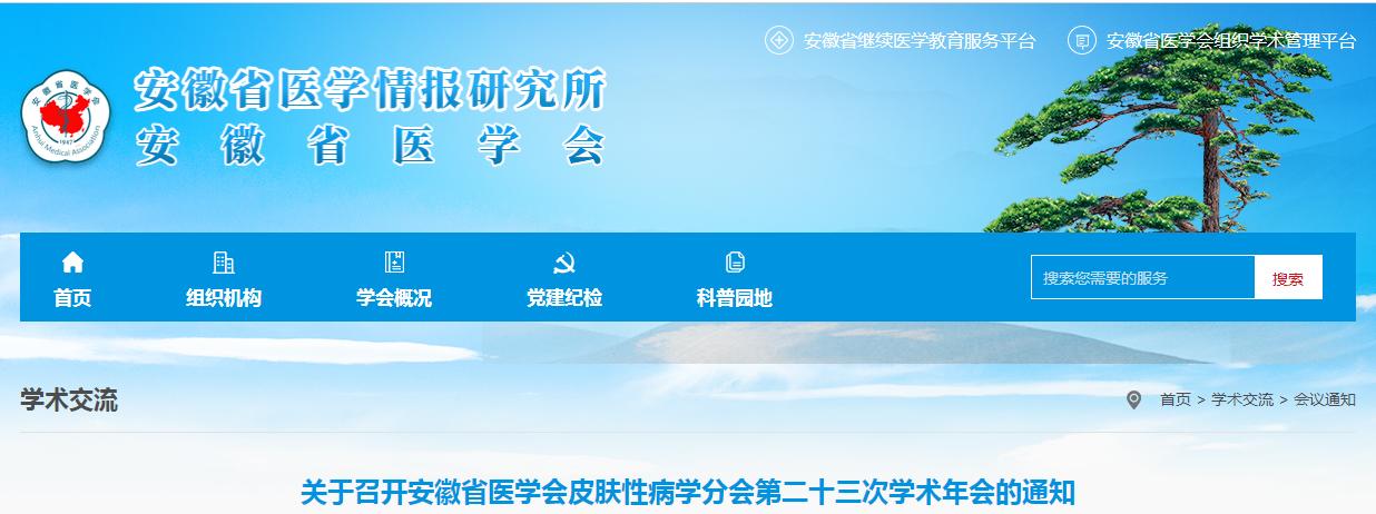 安徽省醫學會皮膚性病學分會第二十三次學術年會通知