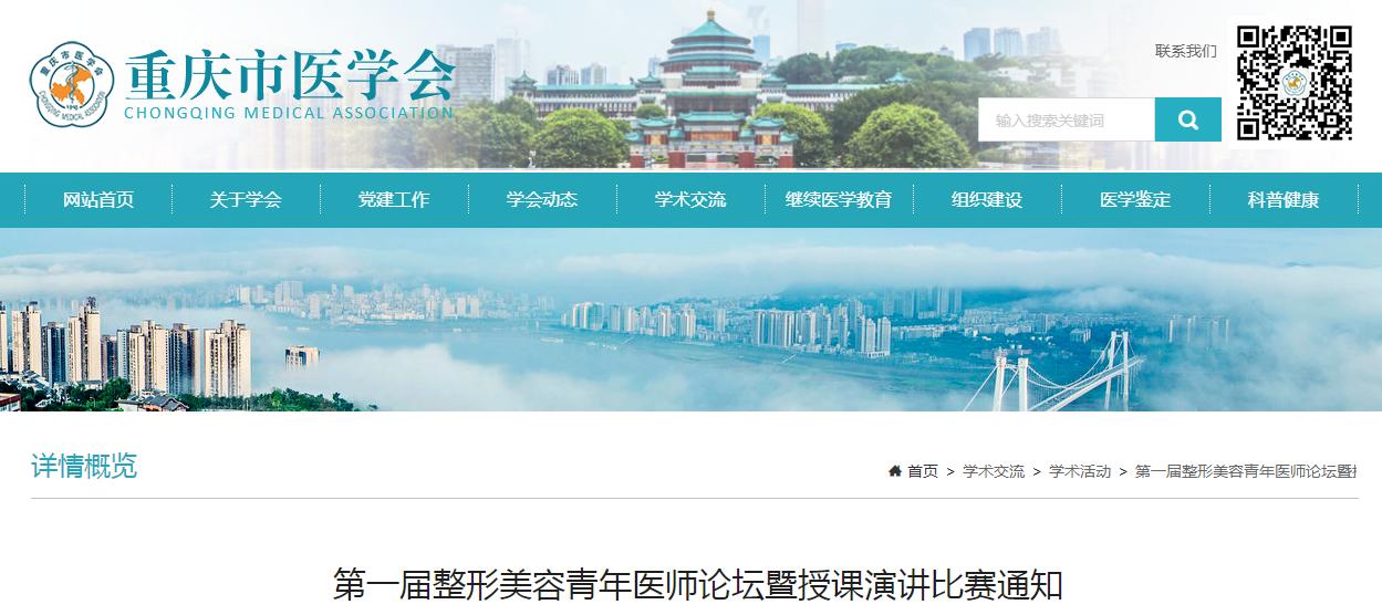 重慶第一屆整形美容青年醫師論壇暨授課演講比賽通知