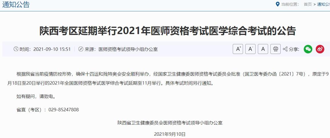 2021年【陕西考区】全国医师资格考试医学综合考试延期至11月
