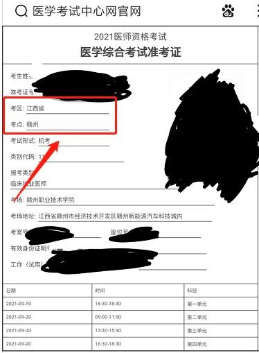 江西考點2021年醫師資格考試醫學綜合準考證開始打印