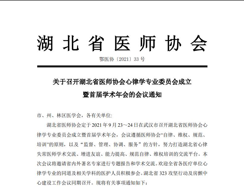 湖北省醫師協會心律學專業委員會成立暨首屆學術年會會議通知