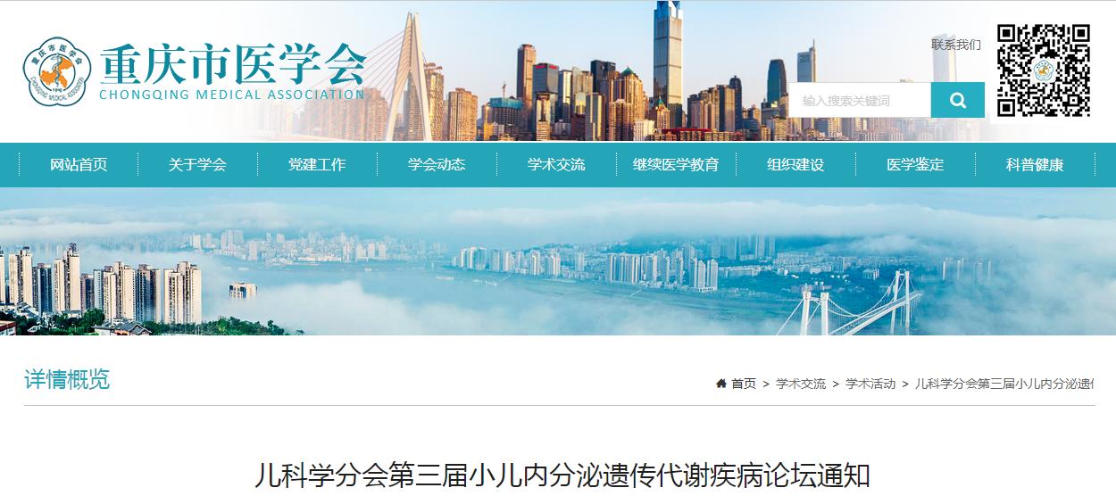 重慶市兒科學分會第三屆小兒內分泌遺傳代謝疾病論壇通知