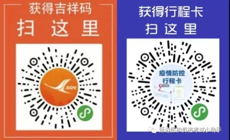 【新增】延边考点2021年医师资格医学综合考试温馨提示