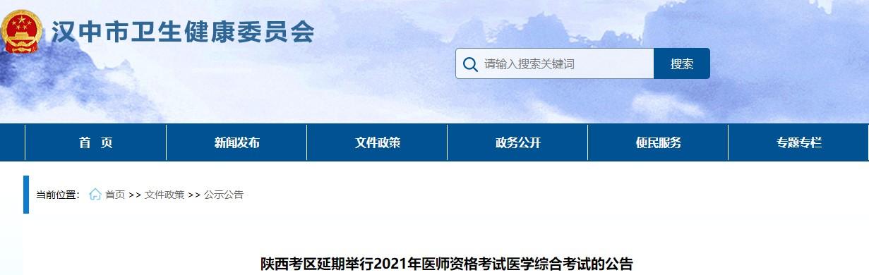 2021年陜西考區漢中考點公衛執業/助理醫師筆試考試時間延期通知