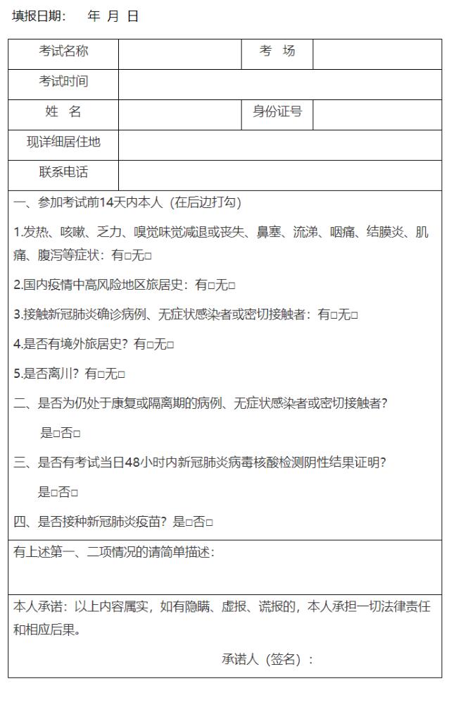 2021年公衛執業/助理醫師資格考試考生防疫情況承諾書【四川遂寧】