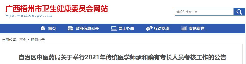 广西梧州市2021年传统医学师承考核公告