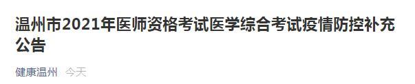 浙江省溫州市2021年公衛醫師綜合筆試考試考前疫情防控提醒