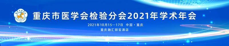 重慶市醫學會檢驗分會2021年學術年會通知