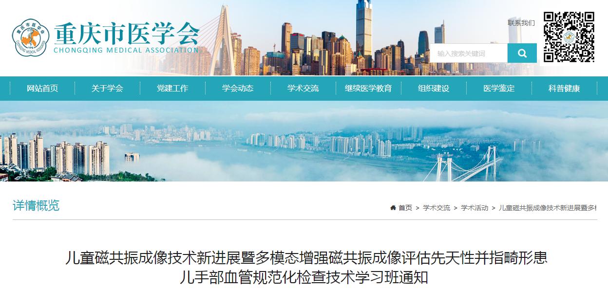 重慶市醫學會兒童磁共振成像技術新進展學術會議通知