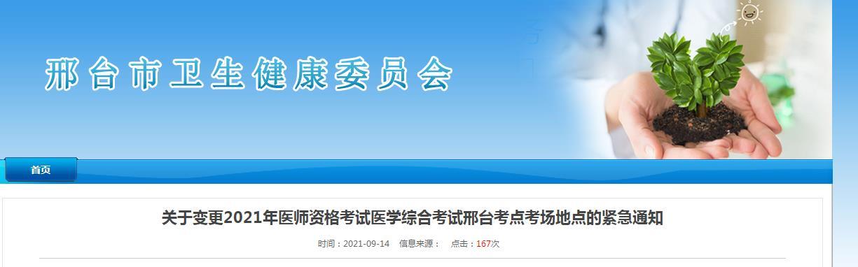 緊急變動通知!邢臺市2021年公衛醫師綜合筆試考試場地地點變動!