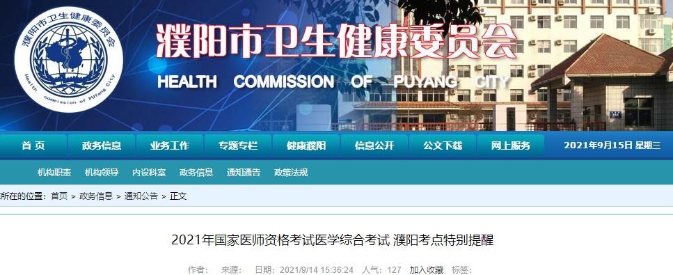 公衛醫師綜合筆試考試2021年河南考區濮陽考點筆試考前特別提醒