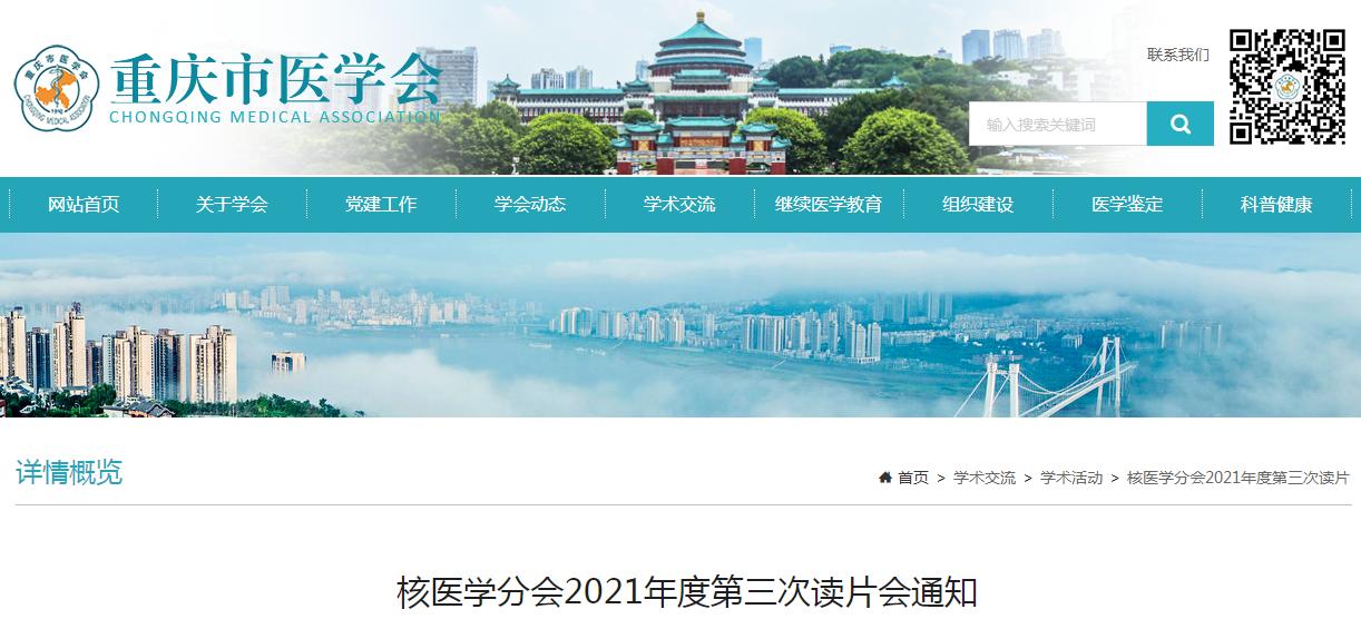 重慶市醫學會核醫學分會2021年度第三次讀片會通知