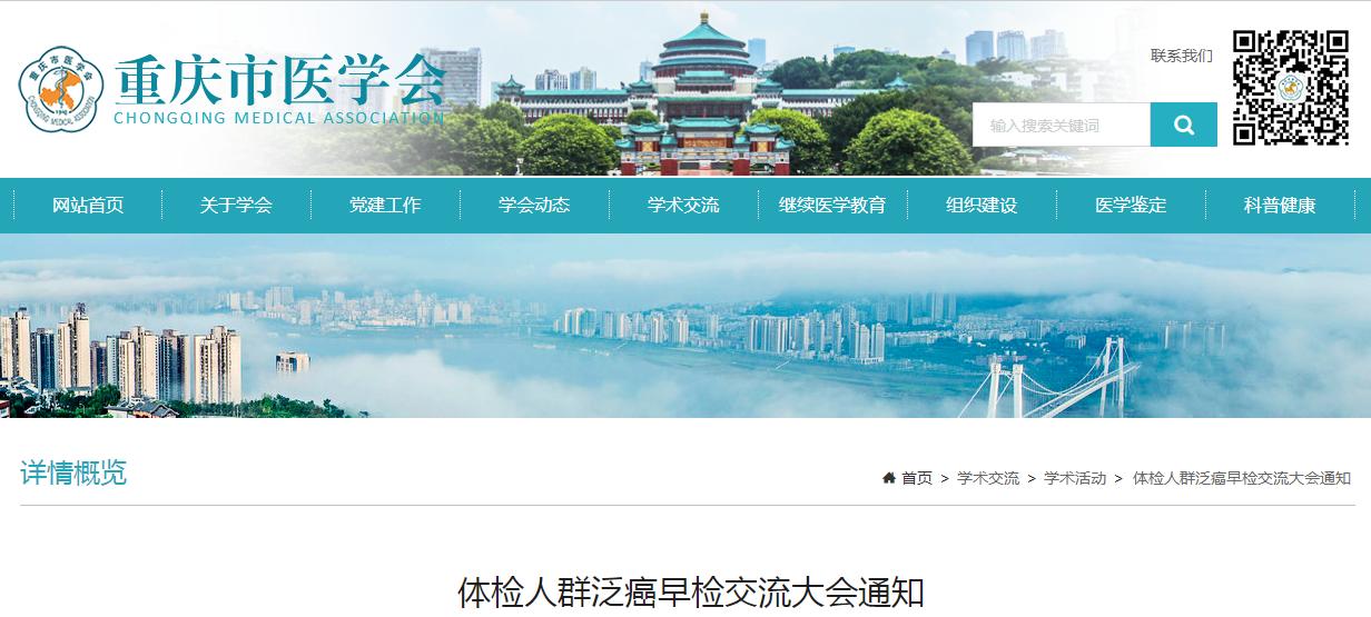 重慶市醫學會體檢人群泛癌早檢交流大會通知