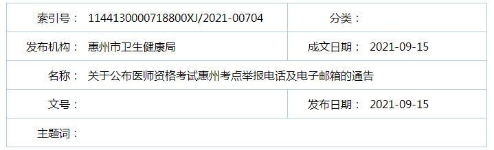 2021年公衛執業/助理醫師綜合筆試考試惠州考點舉報電話及電子郵箱通告