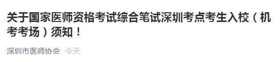 2021年公衛醫師考試深圳考點綜合筆試考生入校(機考考場)須知通知