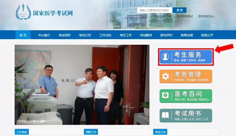 2021年公衛醫師綜合筆試考試浙江省臺州考點考試疫情防控注意事項
