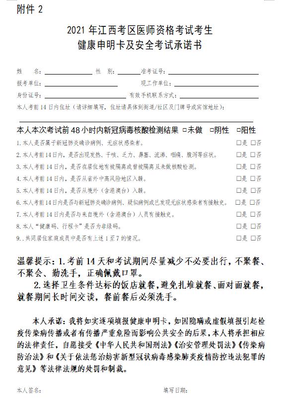 江西考區2021年公衛醫師資格考試考生健康申明卡及安全考試承諾書下載