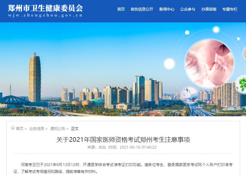 2021年公衛執業/助理醫師資格綜合筆試考試河南鄭州考生注意事項