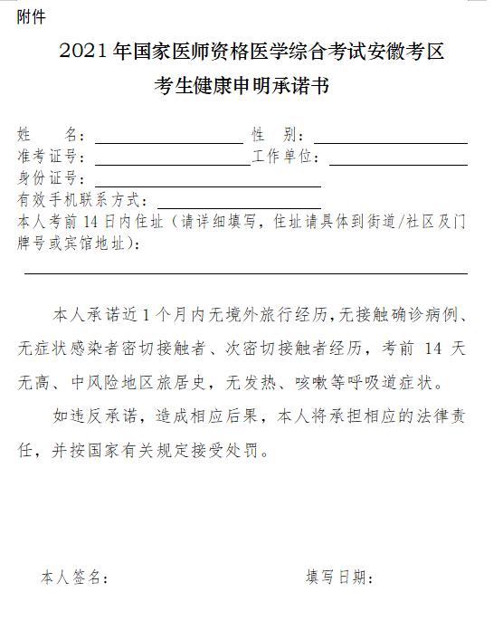 2021年安徽考區公衛執業/助理醫師綜合筆試考試考生健康申明承諾書下載