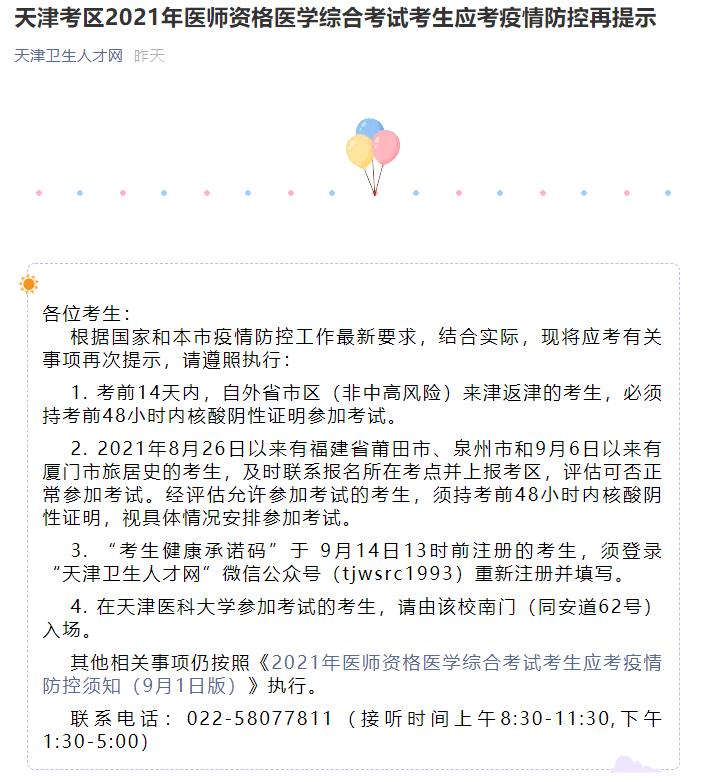 天津考區2021年公衛執業/助理醫師綜合筆試考試考生應考疫情防控再提醒