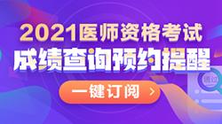 2021临床执业医师成绩查询预约