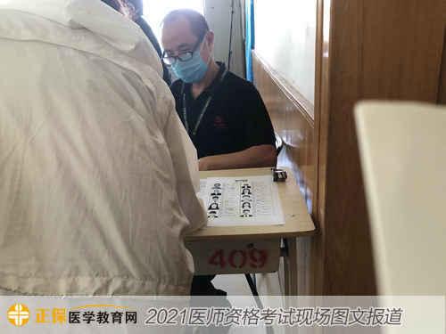 #醫考圖文特輯#2021年公衛執業醫師資格考試現場報道——審核信息(圖文)