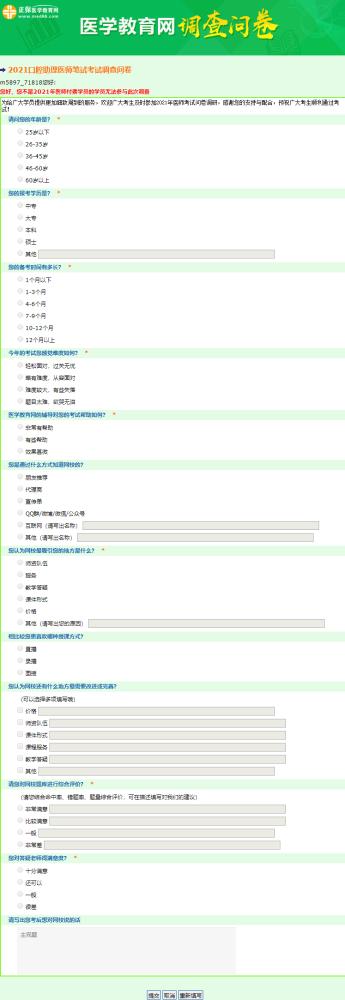 【问卷调查】2021口腔助理医师综合笔试考后调研!