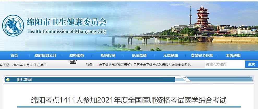 四川绵阳考点1411人参加2021年度全国医师资格考试医学综合考试