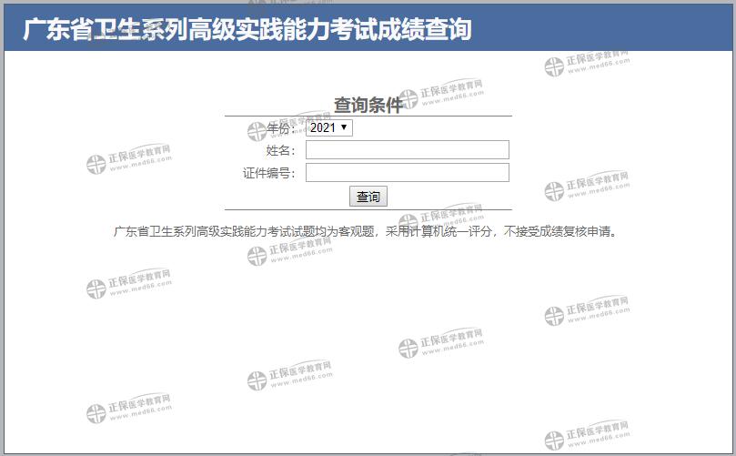广东省2021年卫生高级职称考试成绩查询入口开通!