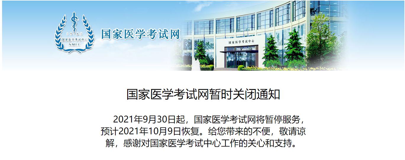 放心过假期【9月30日-10月8日】国家医学考试网将暂停服务